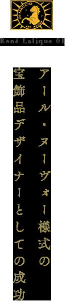 René Lalique 01:アール・ヌーヴォー様式の宝飾品デザイナーとしての成功