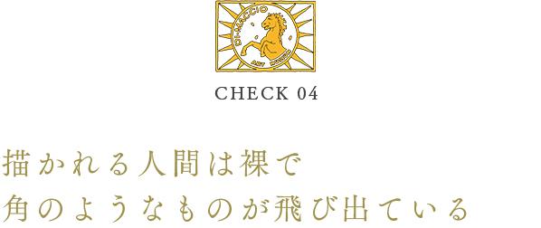 check04 描かれる人間は裸で角のようなものが飛び出ている