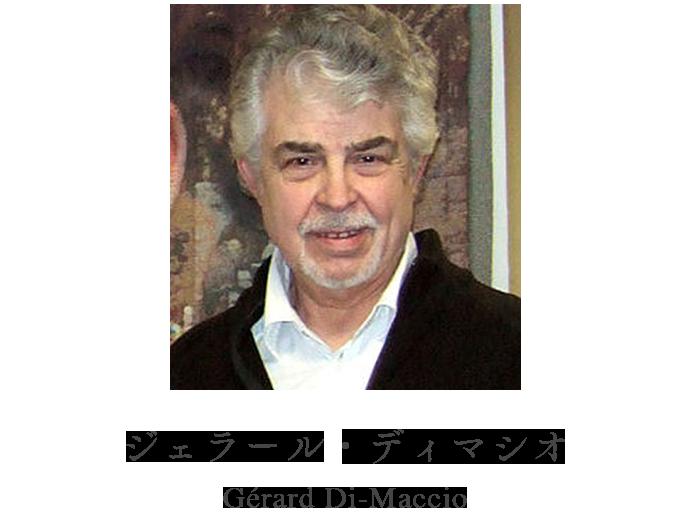 ジェラール・ディマシオ
