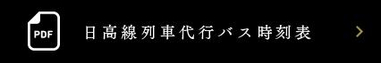 日高線列車代行バス時刻表