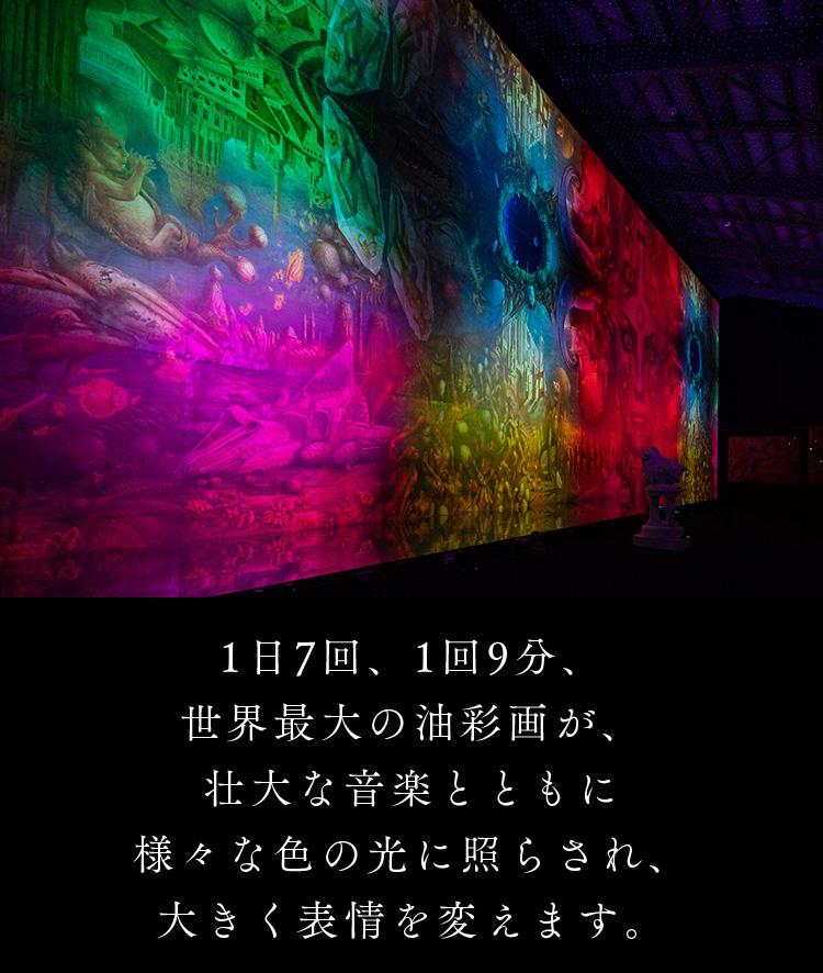 1日8回、1回9分、世界最大の油彩画が、壮大な音楽とともに様々な色の光に照らされ、大きく表情を変えます。