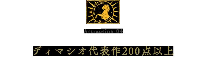 Attraction 04 ディマシオ代表作200点以上