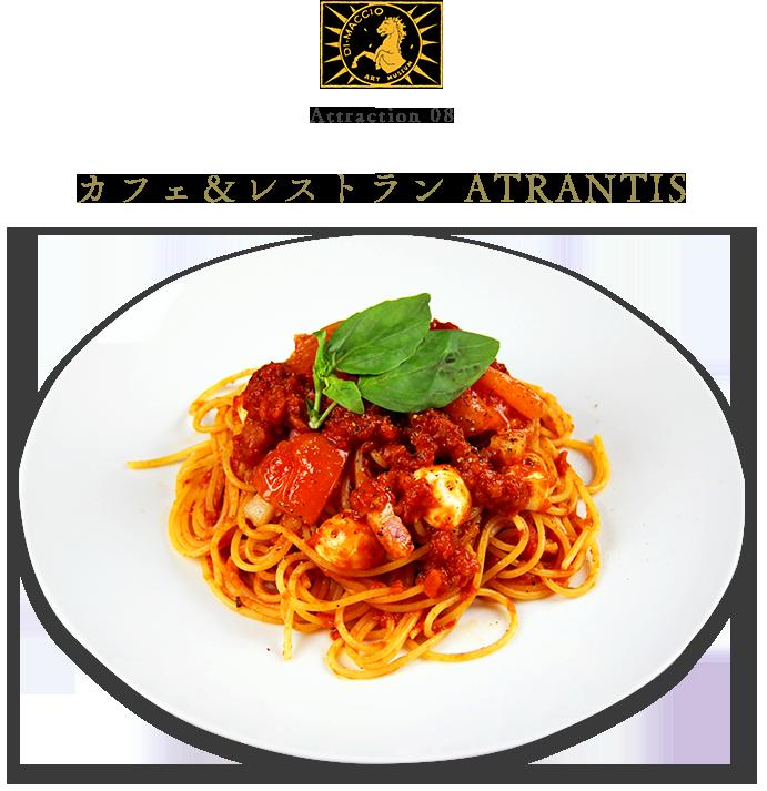 Attraction 08 カフェ&レストラン ATRANTIS