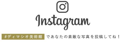Instagram #ディマシオ美術館  であなたの素敵な写真を投稿してね!