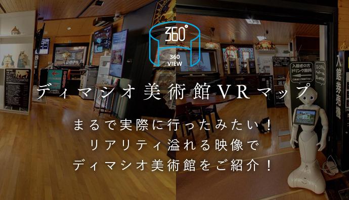 ディマシオ美術館VRマップ まるで実際に行ったみたい!リアリティ溢れる映像でディマシオ美術館をご紹介!